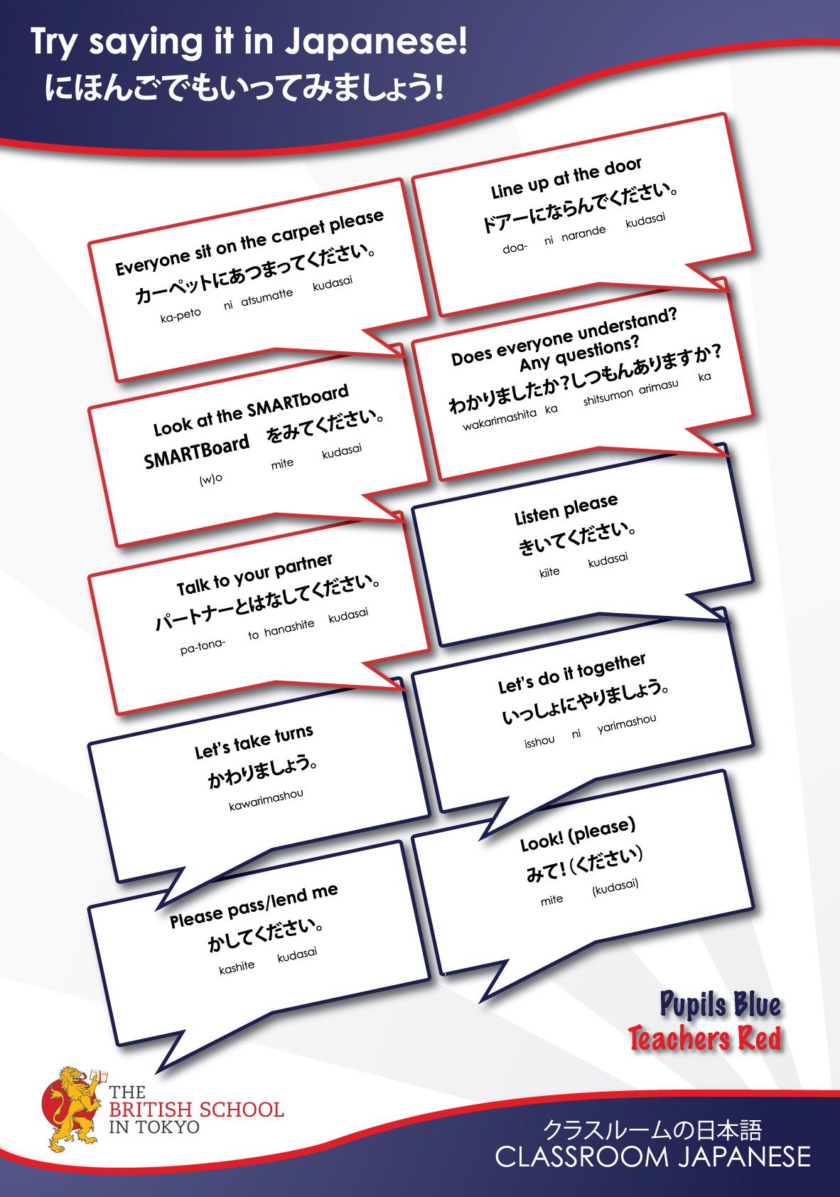 Classroom_Japanese
