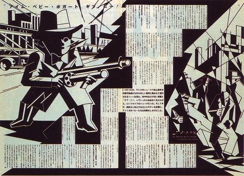 Ikki Shimoda, Chihiro Ishida, ad for Fashion News, 80s
