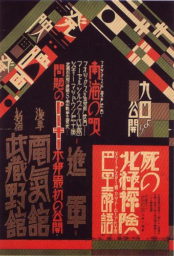 JapaneseGraphic06