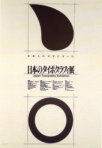 Akiteru Nakajima, ad for The Japan Foundation, early 80s