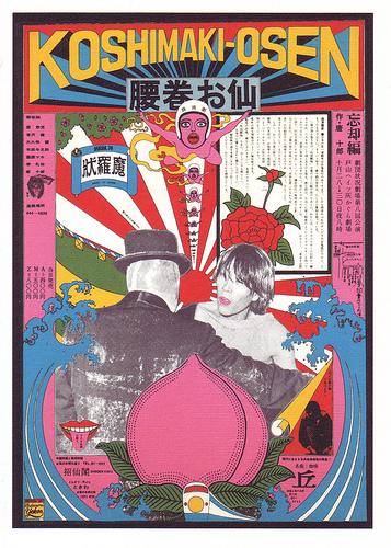 Tadanori Yokoo poster, koshimaki-osen (1966)