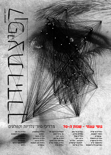 """""""Kfitzat Haderech"""", exhibition poster."""